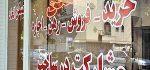 جدول قیمت فروش آپارتمان در منطقه اوين – درکه تهران + عکس